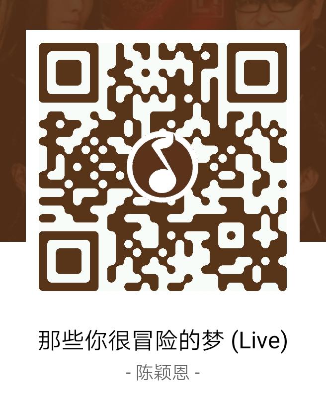 那些你很冒险的梦 (Live)_陈颖恩_1553058481790.jpg